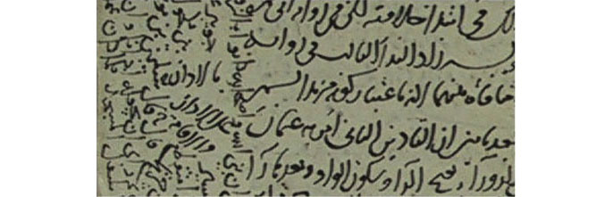 """An excerpt from a leaf of the newly discovered manuscript of """"Fath al-bari"""" at the Suleymaniye Library in Istanbul."""